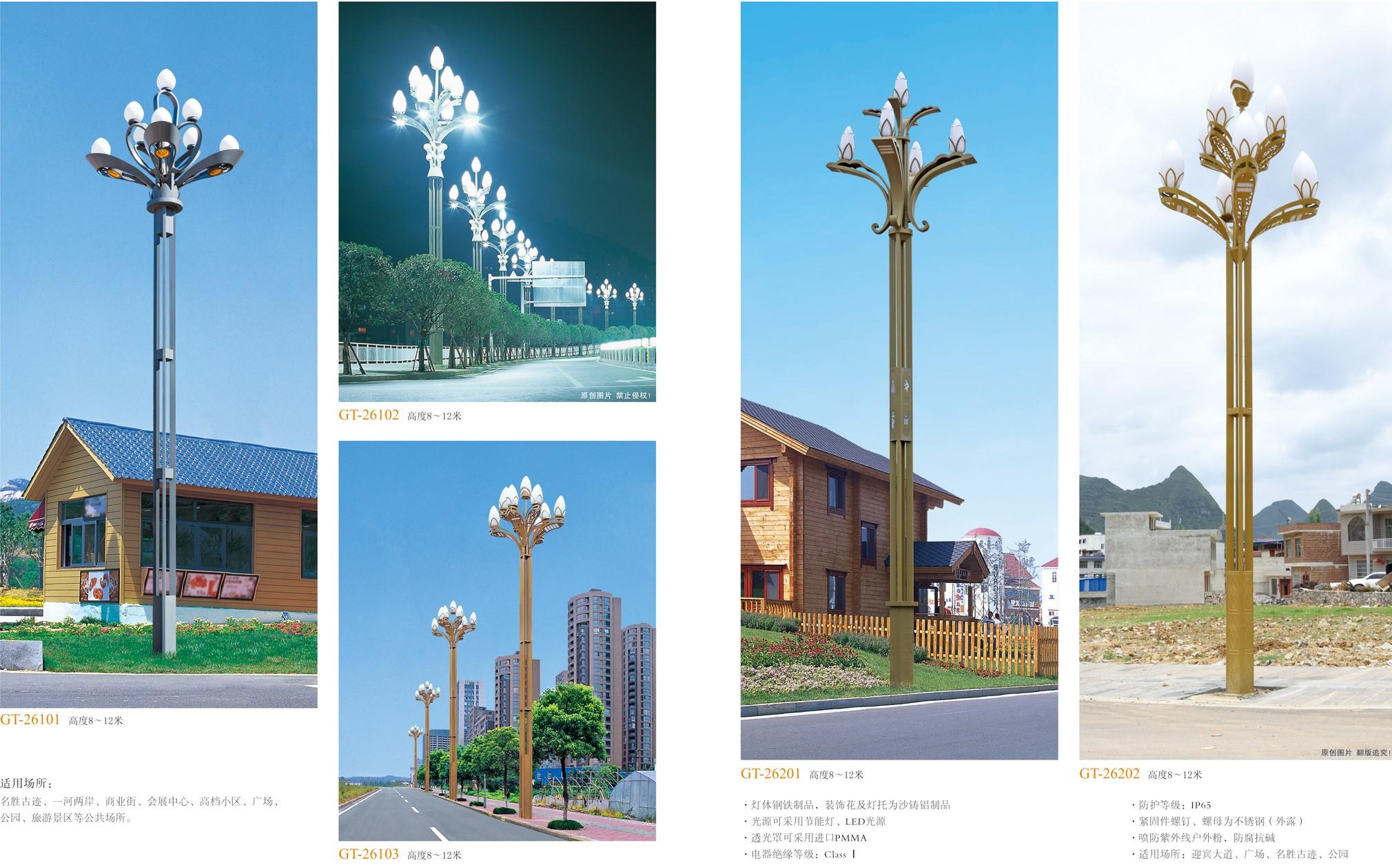 中华灯系列-261-262