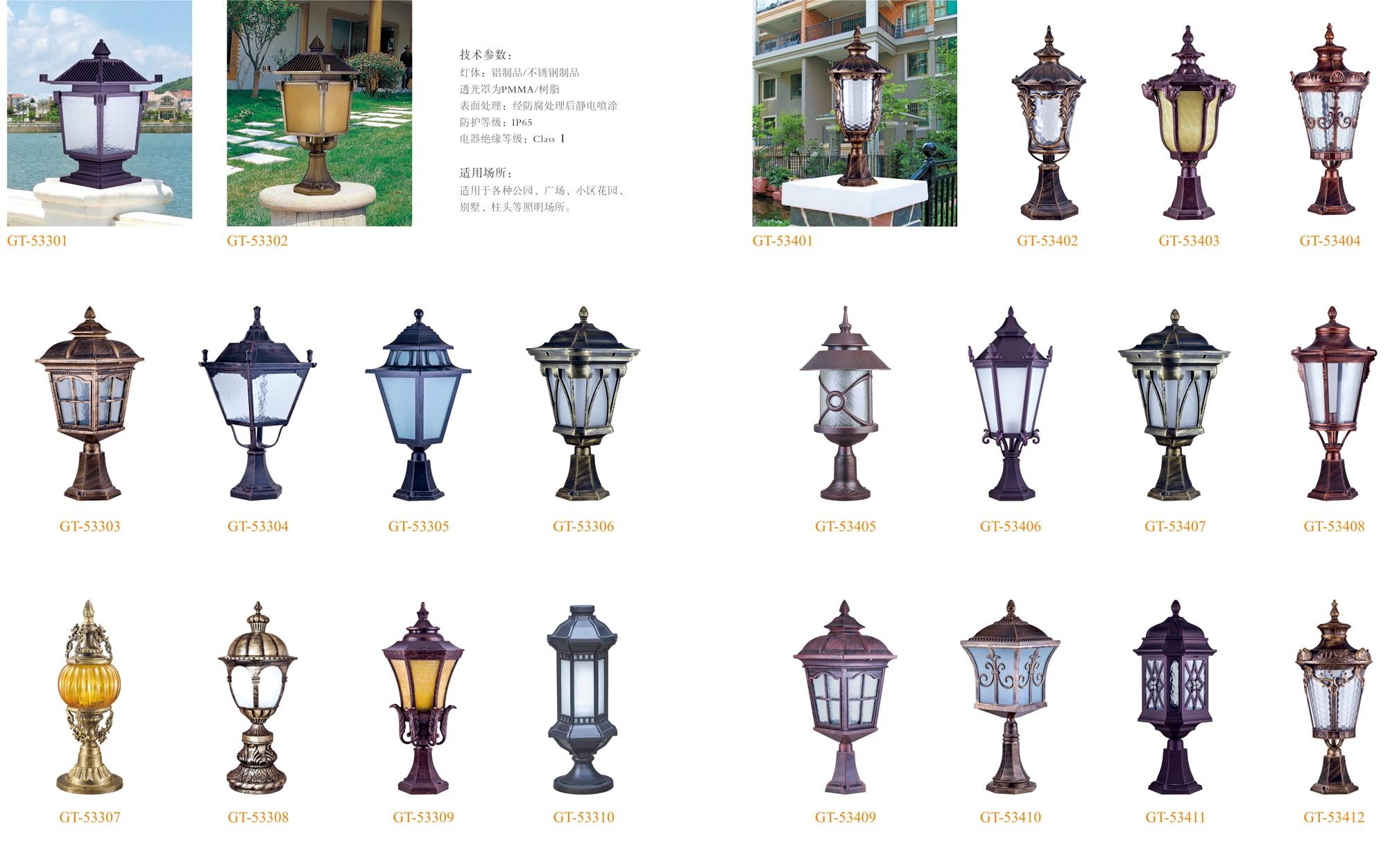 柱头灯系列-533-534