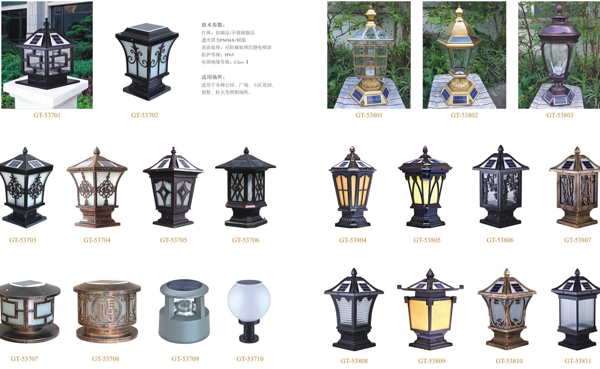 柱头灯系列-537-538