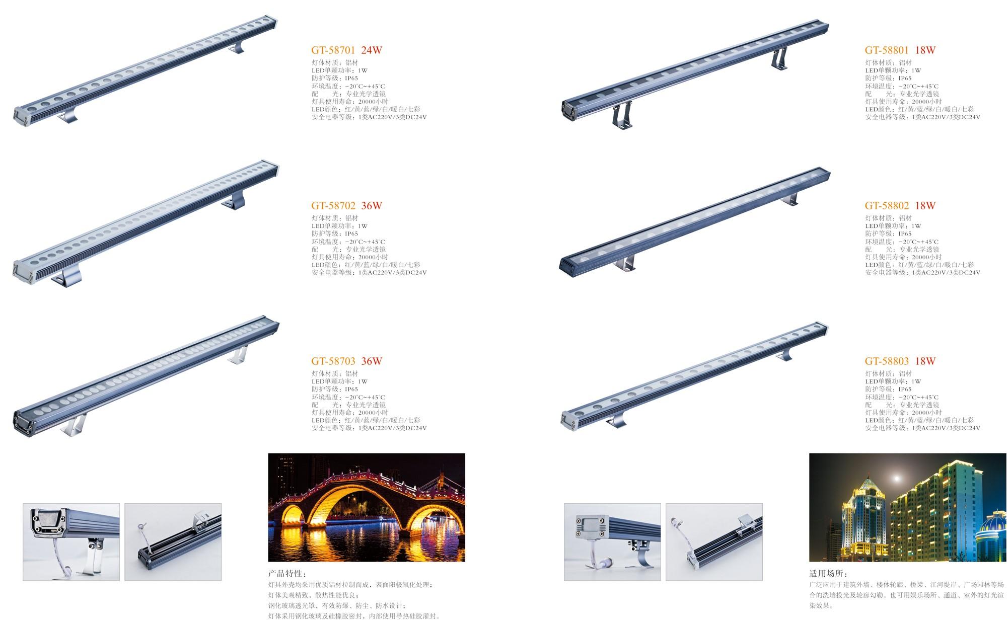 LED亮化系列-587-588