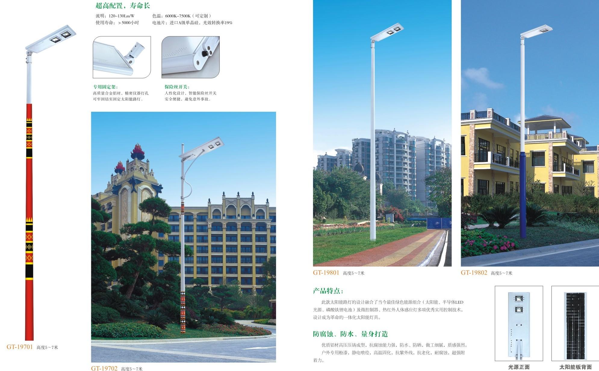 太阳能路灯系列-197-198