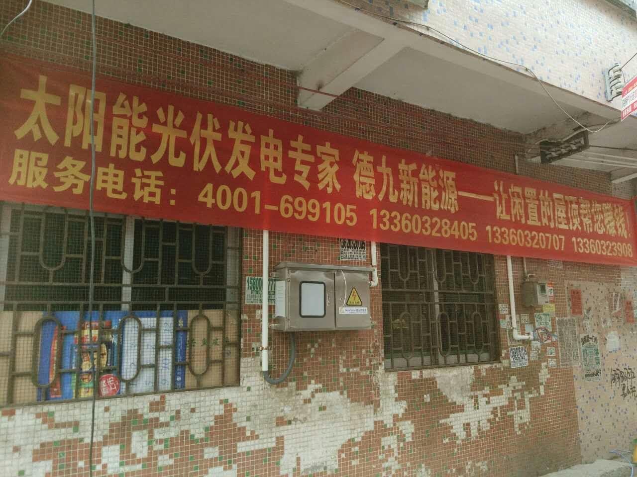 西樵5.5KW光伏电站陈先生-mmexport1490870438680