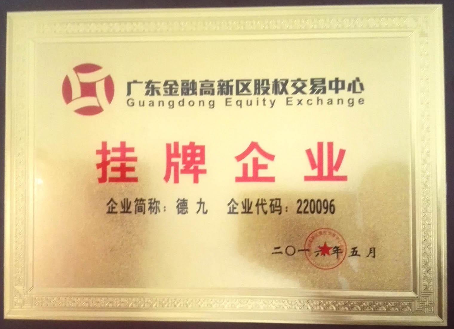 榮譽-OTC掛牌