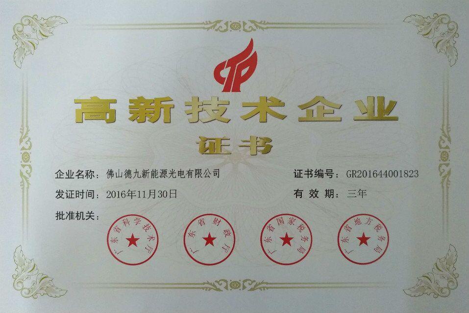 荣誉-高新技术企业证书