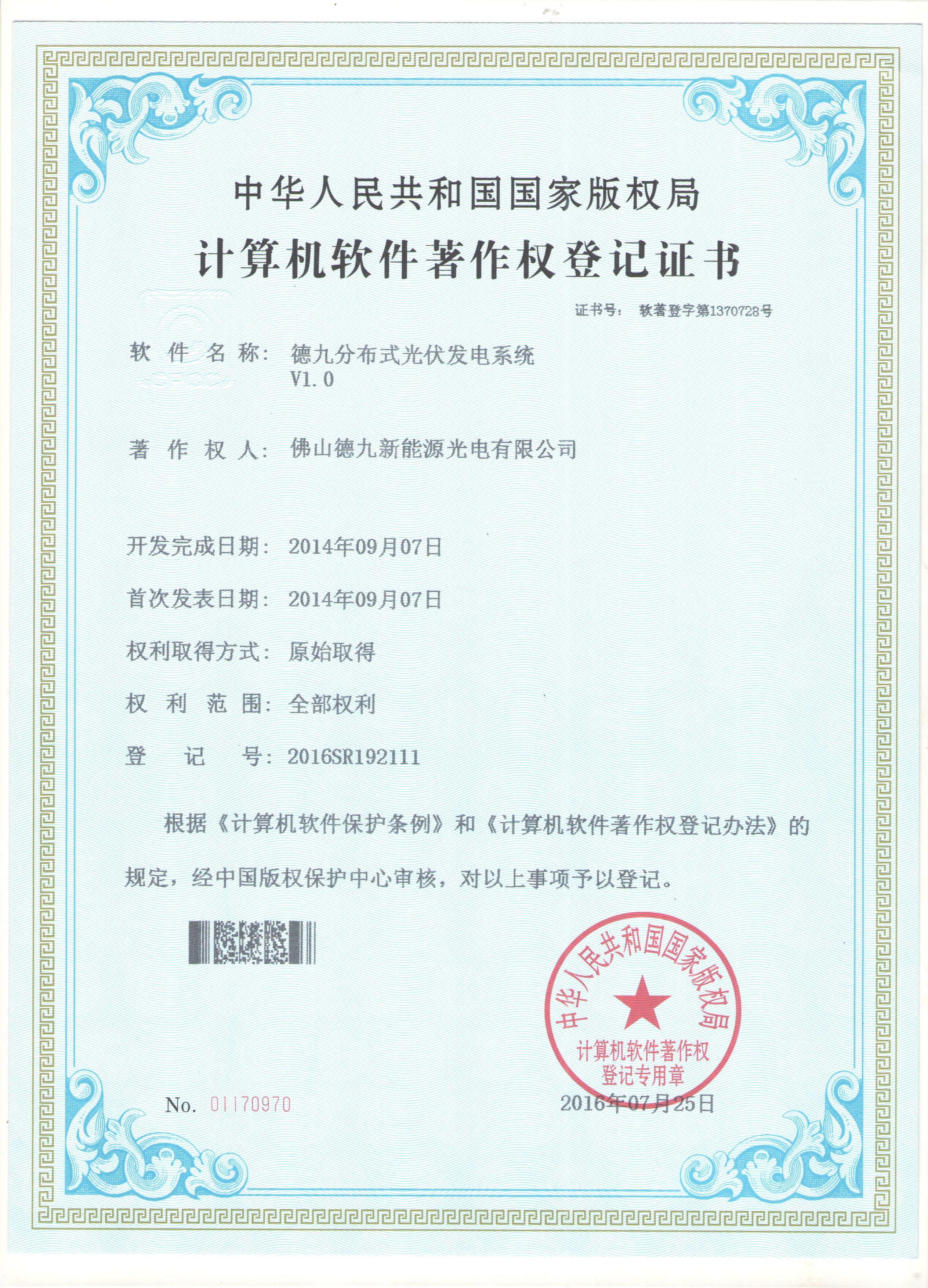 專利-軟件著作權-軟件著作權-德九分布式光伏發電系統V1.0
