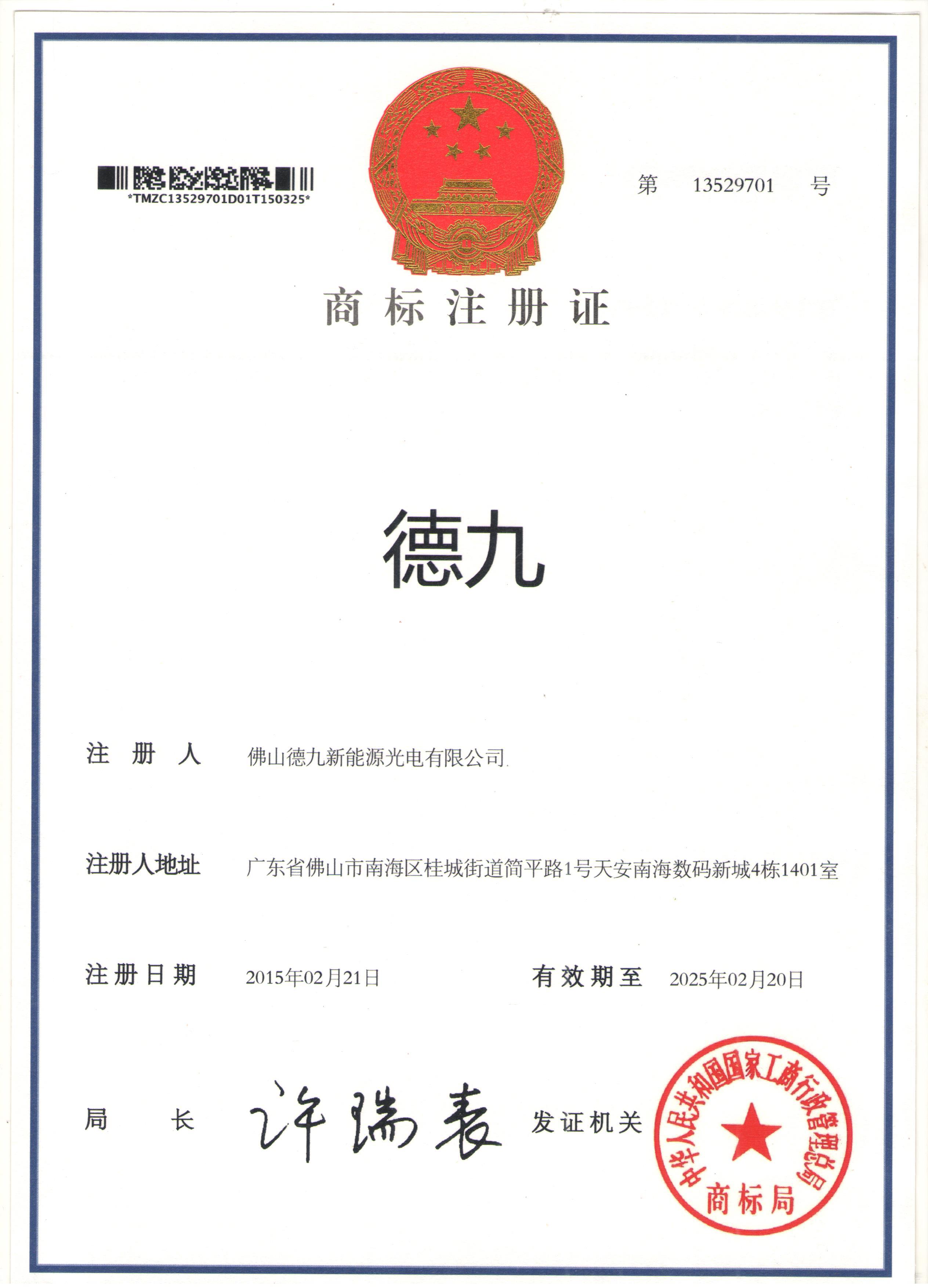 专利-发明专利-中文商标注册证