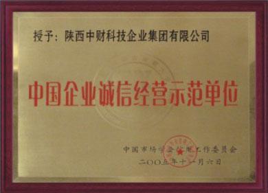 中國企業誠信經營示范單位