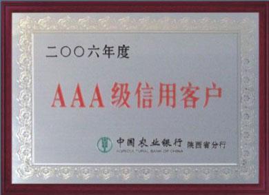 0916408_AAA級信用客戶