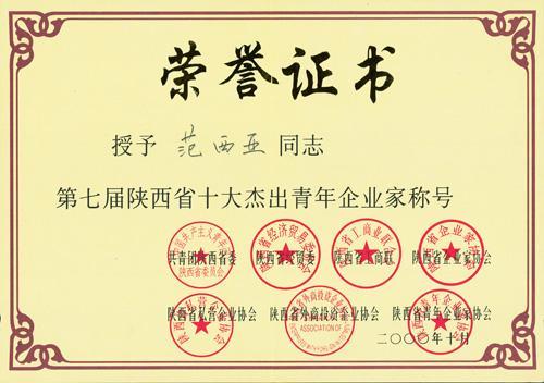陜西省十大杰出青年企業家
