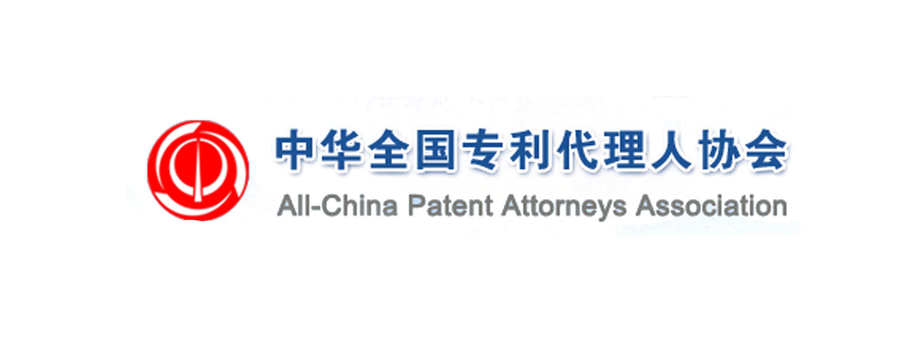 中华全国专利代理人