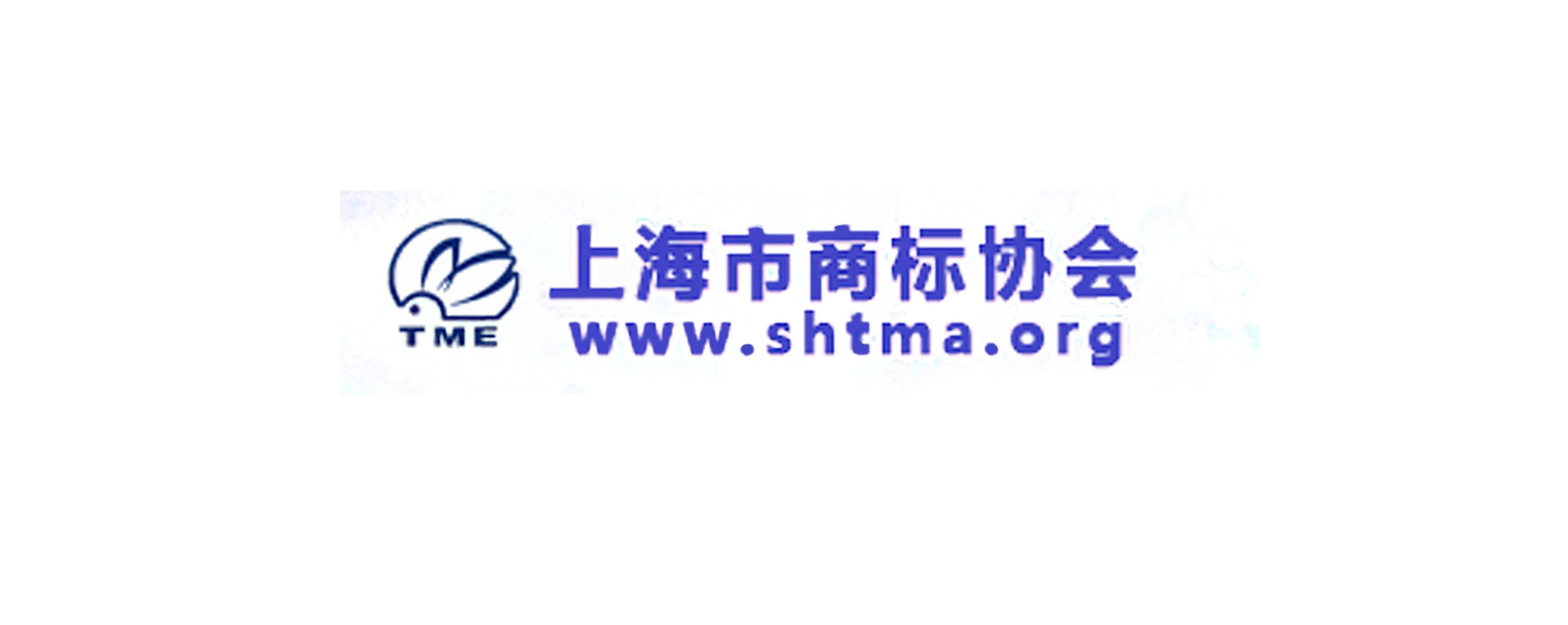 上海市商标协会