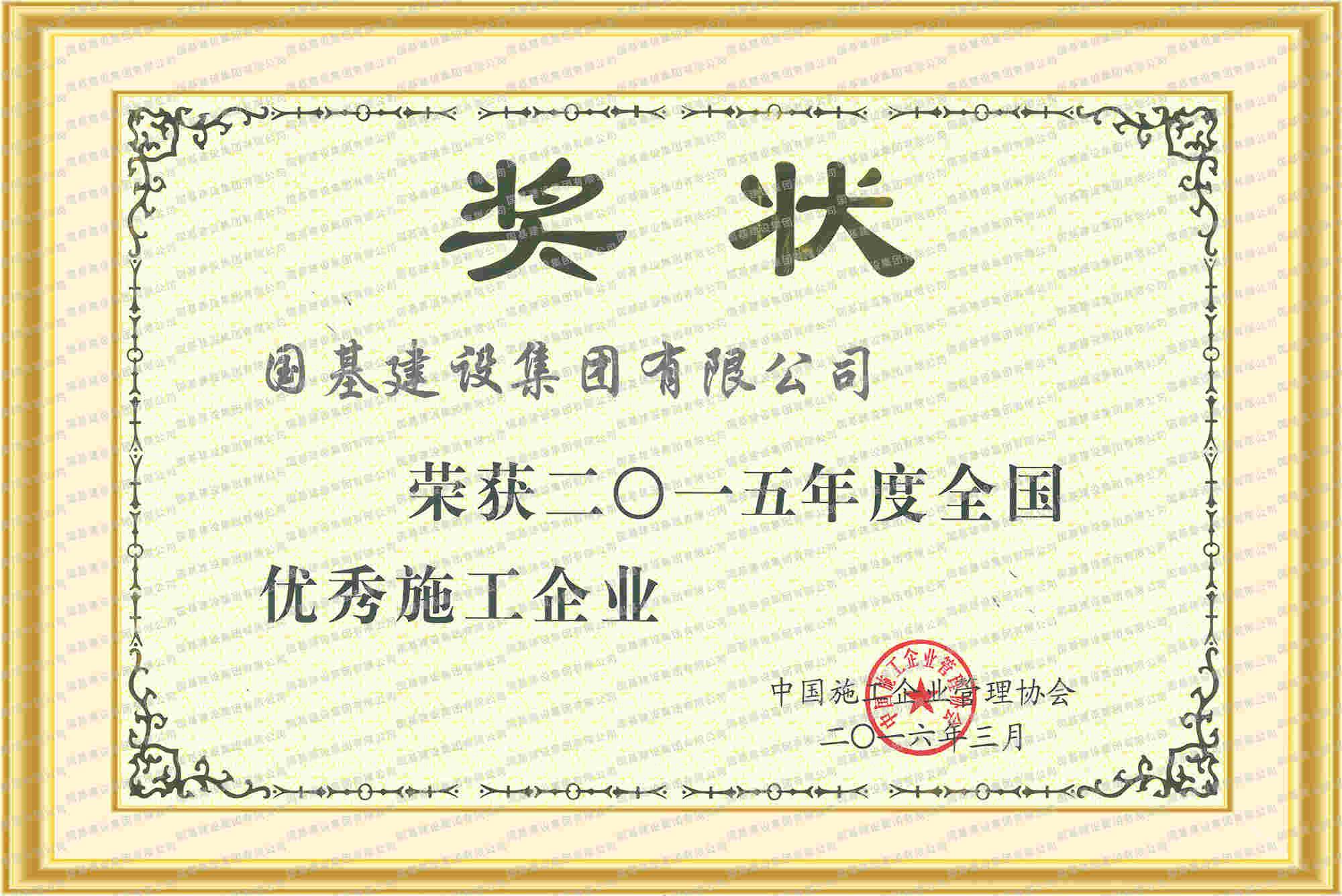 2015年度全国优秀企业证书