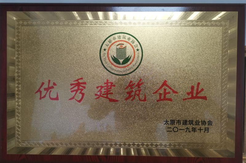 2019年度太原市优秀建筑企业