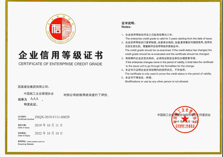 企业信用等级证书AAA_副本1