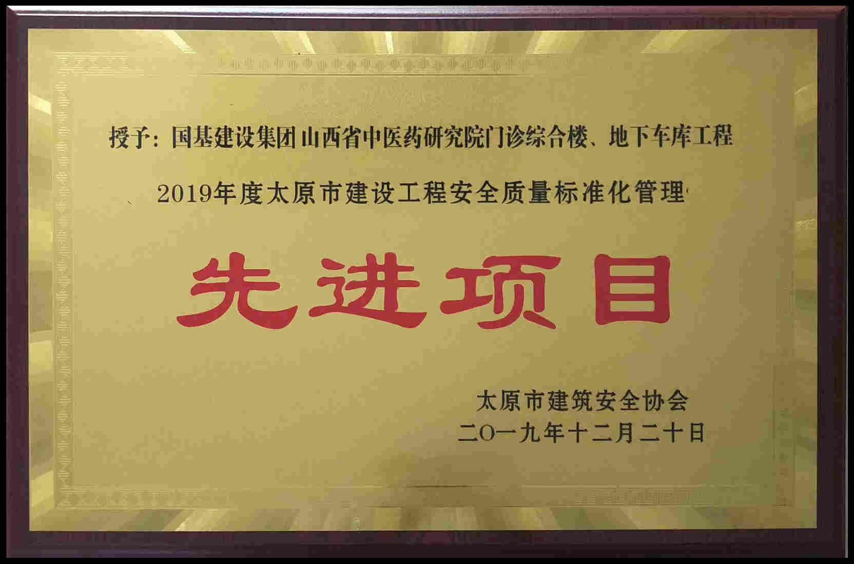 中医研究院门诊综合楼、地下车库工程-安全质量标准化管理