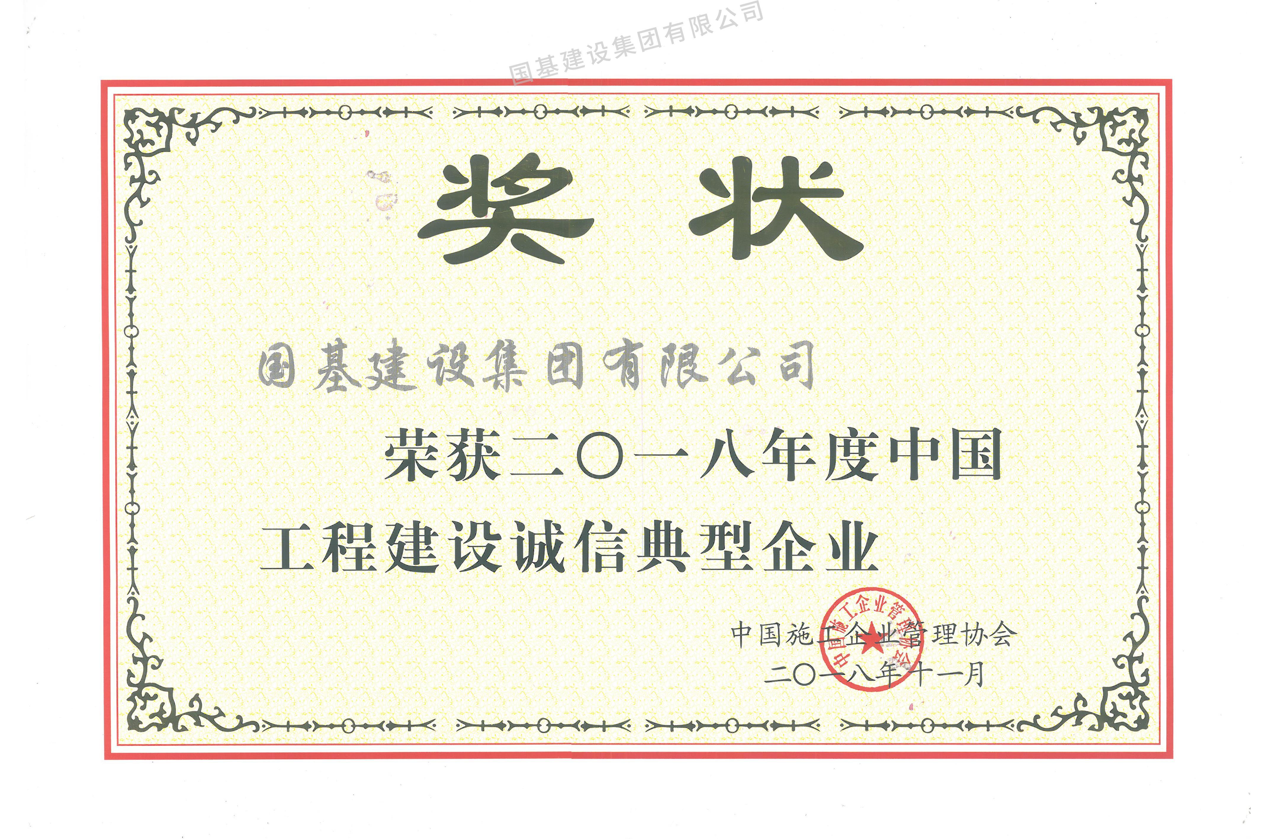 企业荣誉-2018年-2018年度中国工程u赢电竞返现诚信典型企业