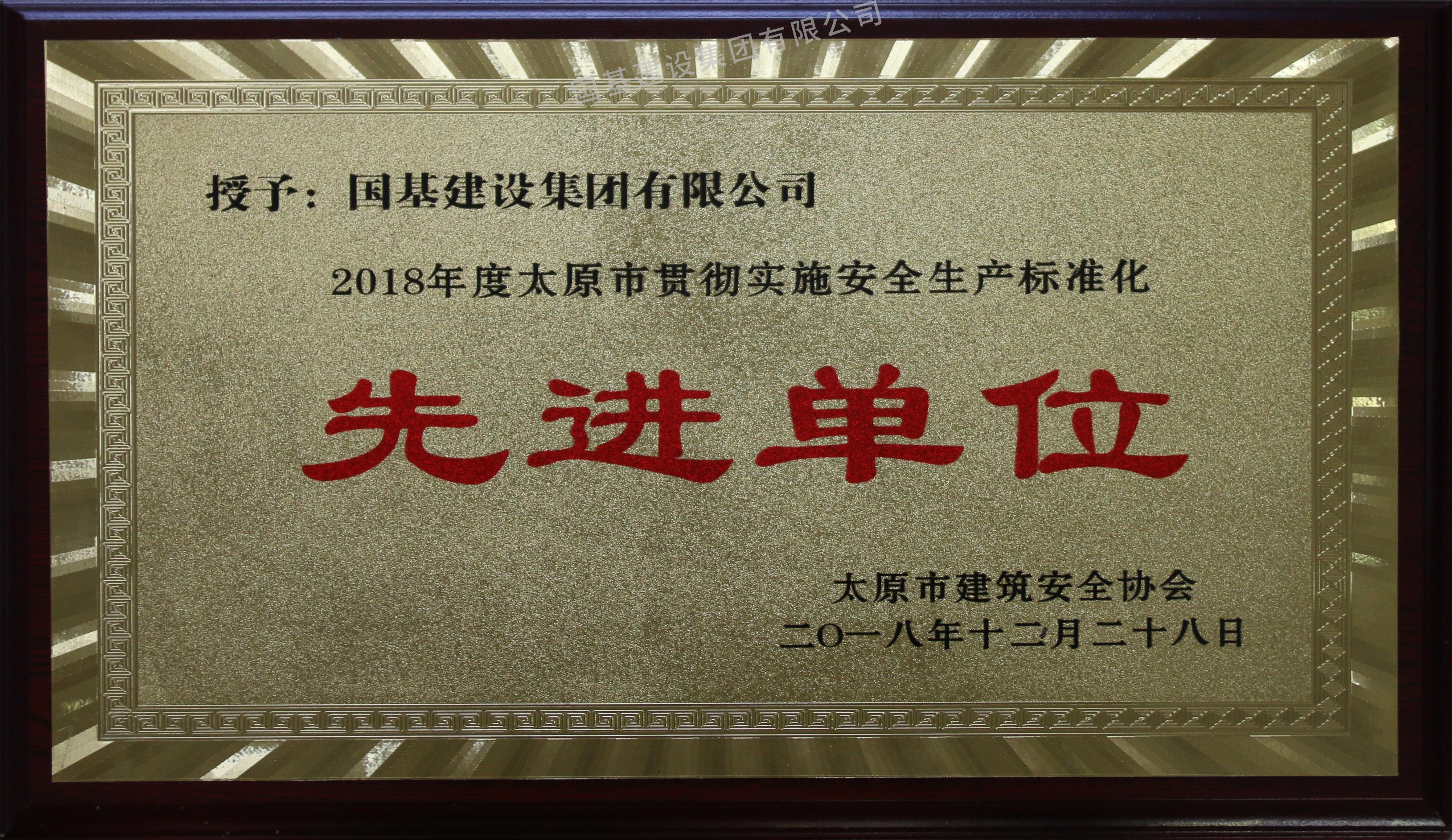 企业荣誉-2018年-2018年度太原市贯彻实施安全生产标准化先进单位