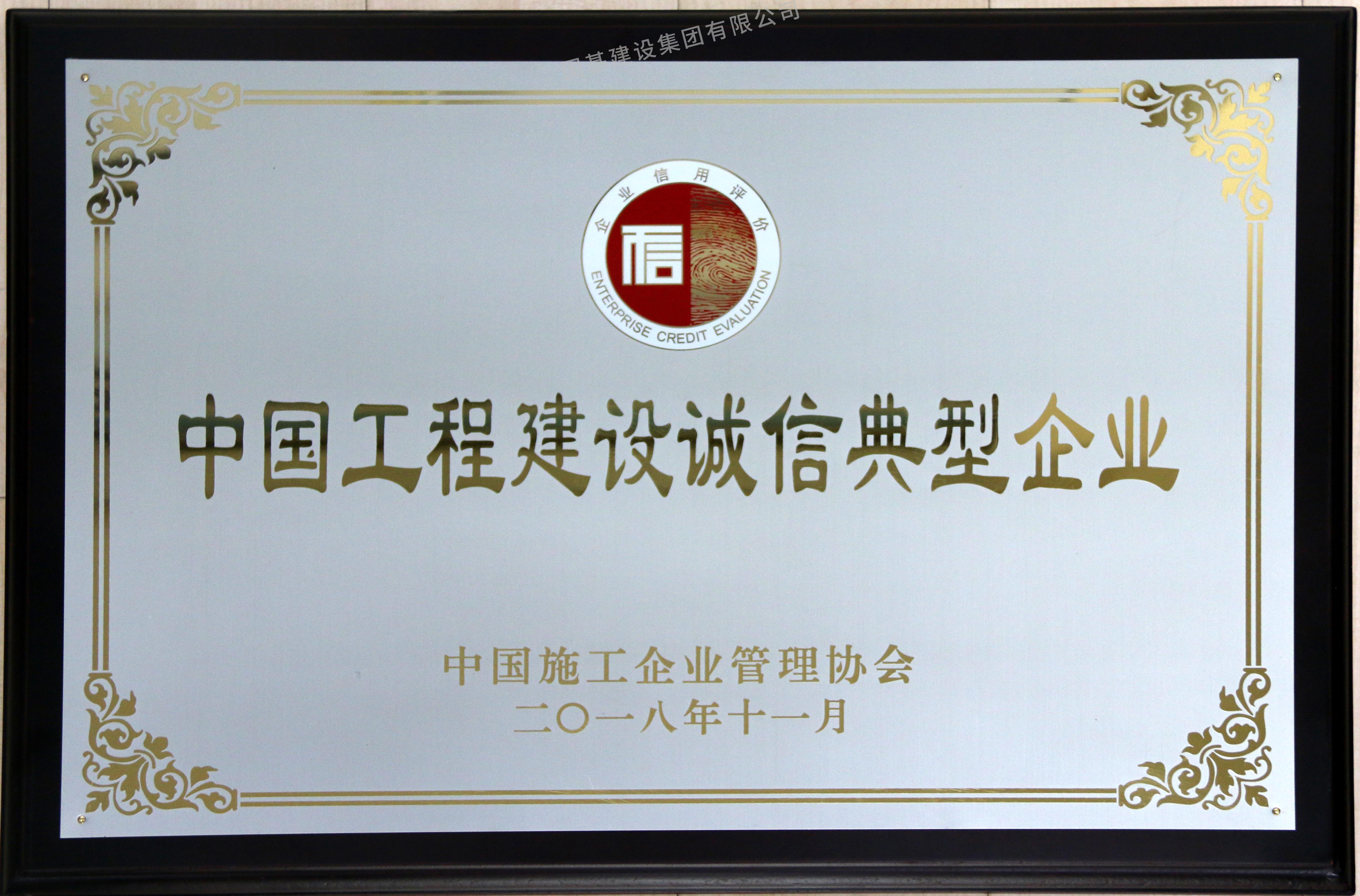 企业荣誉-2018年-中国工程u赢电竞返现诚信典型企业