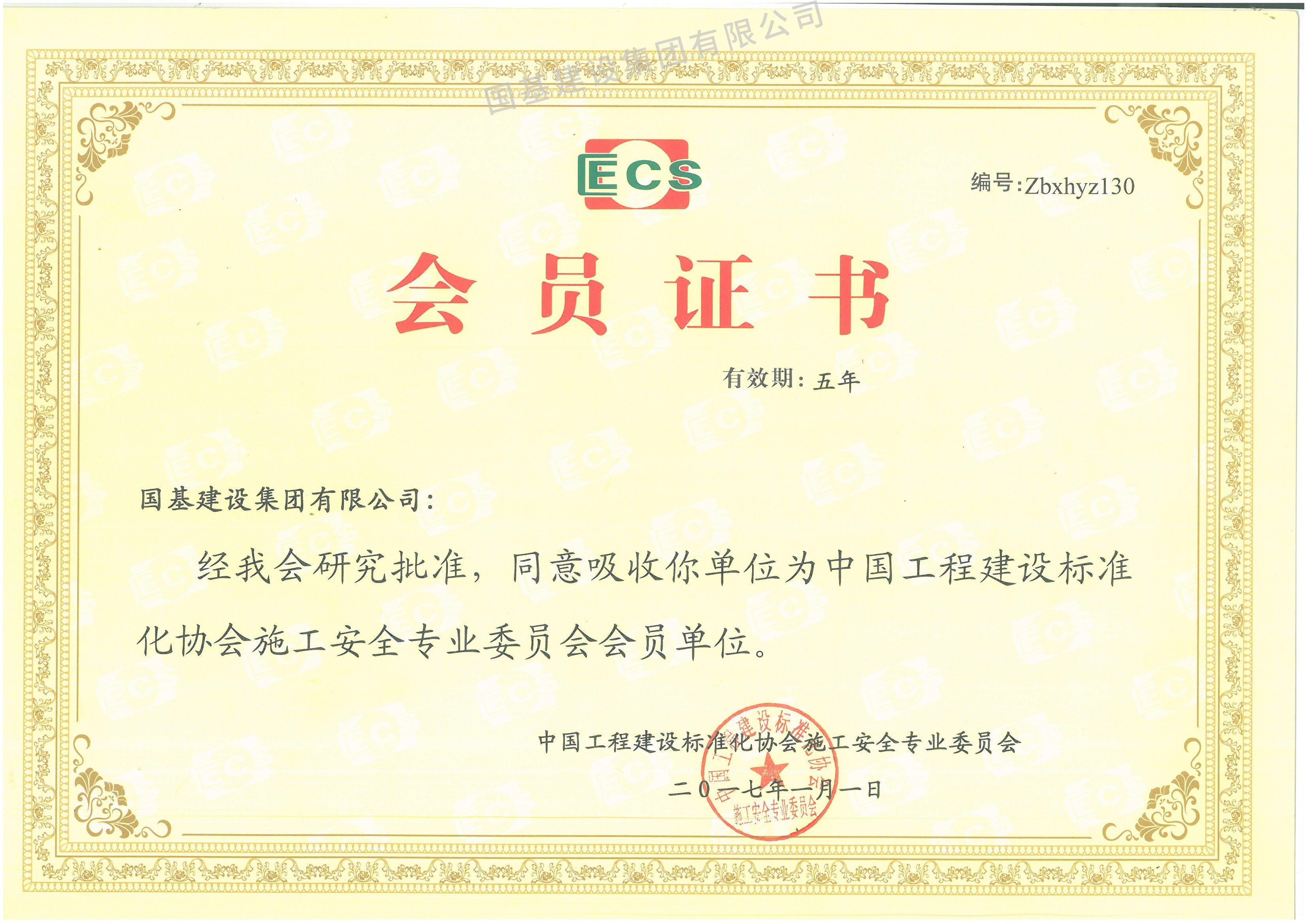 2017年中国工程u赢电竞返现标准化协会施工安全专业委员会会员单位