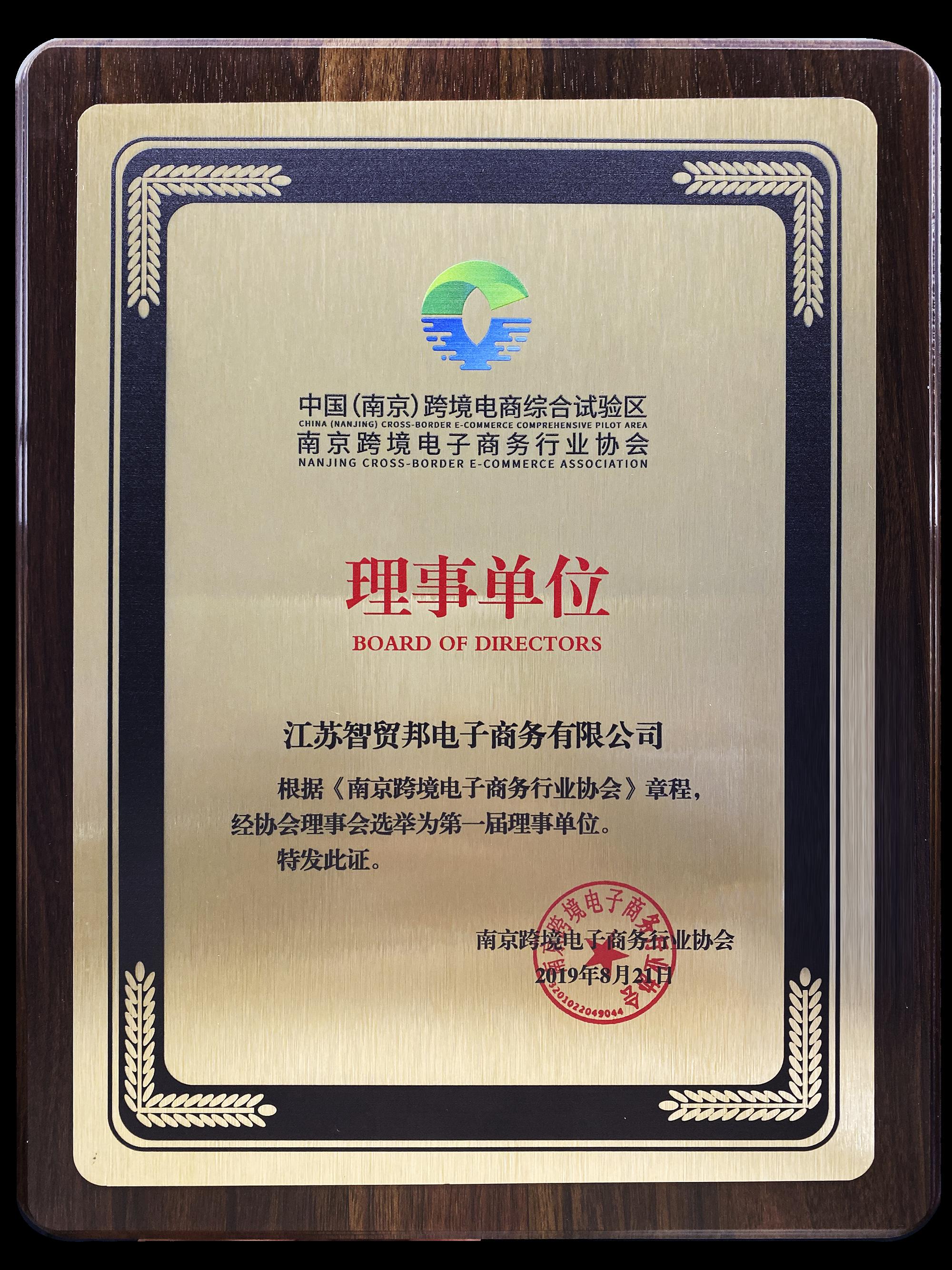 南京跨境電子商務協會