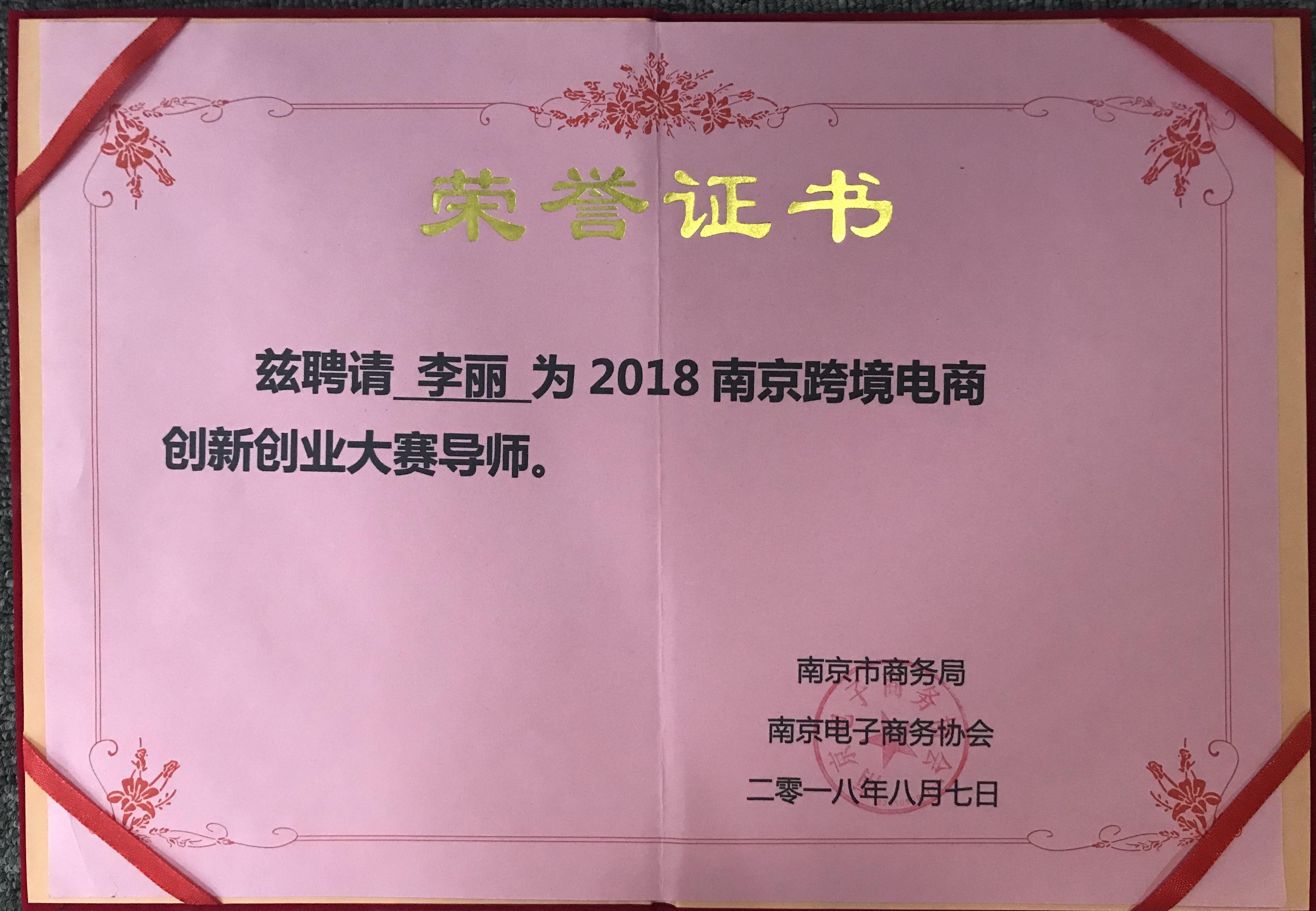榮獲南京市商務局主辦的跨境電商創業創新大賽協辦單位及評委、導師