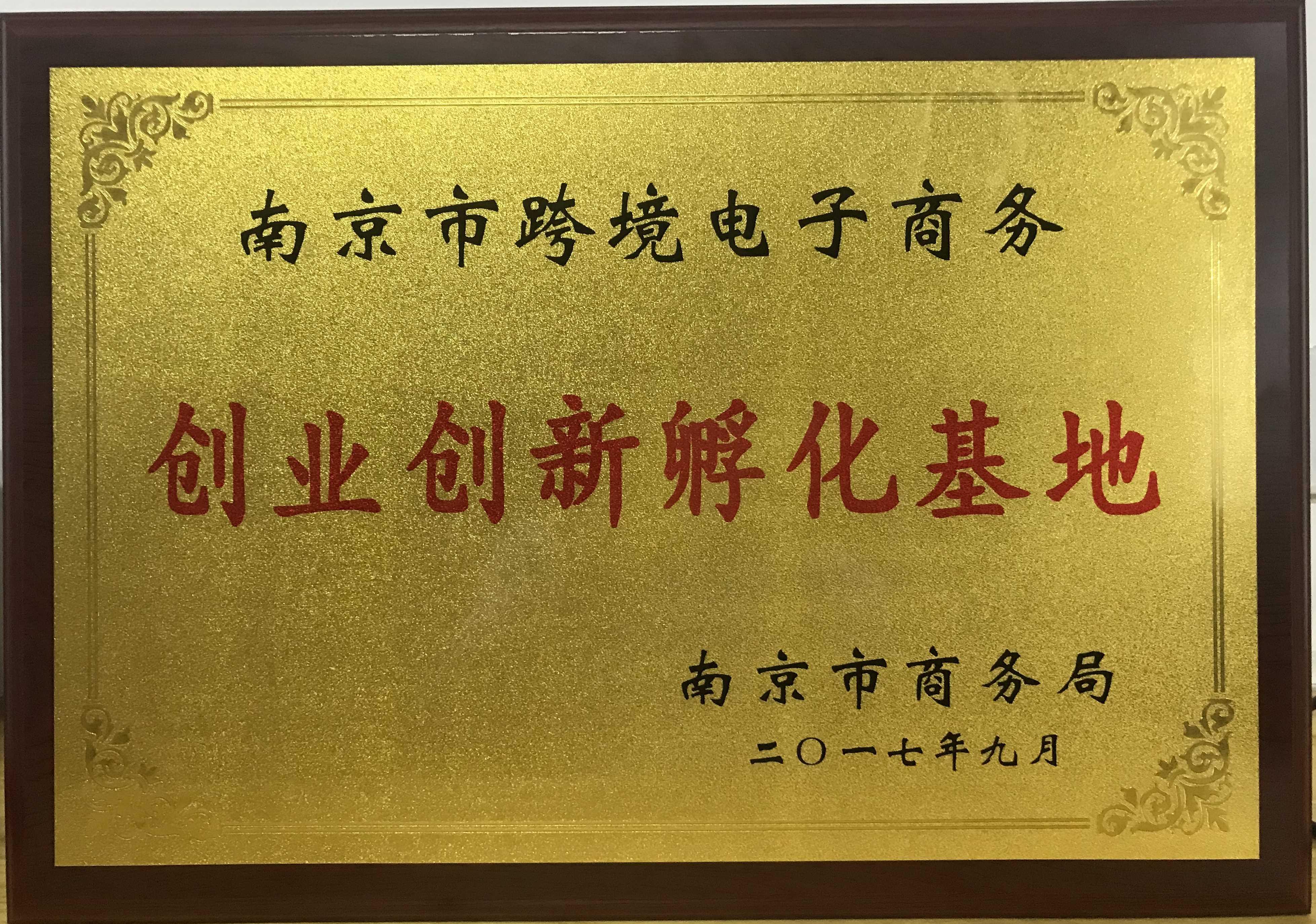 南京市商務局官方認定的跨境電商創業創新孵化基地