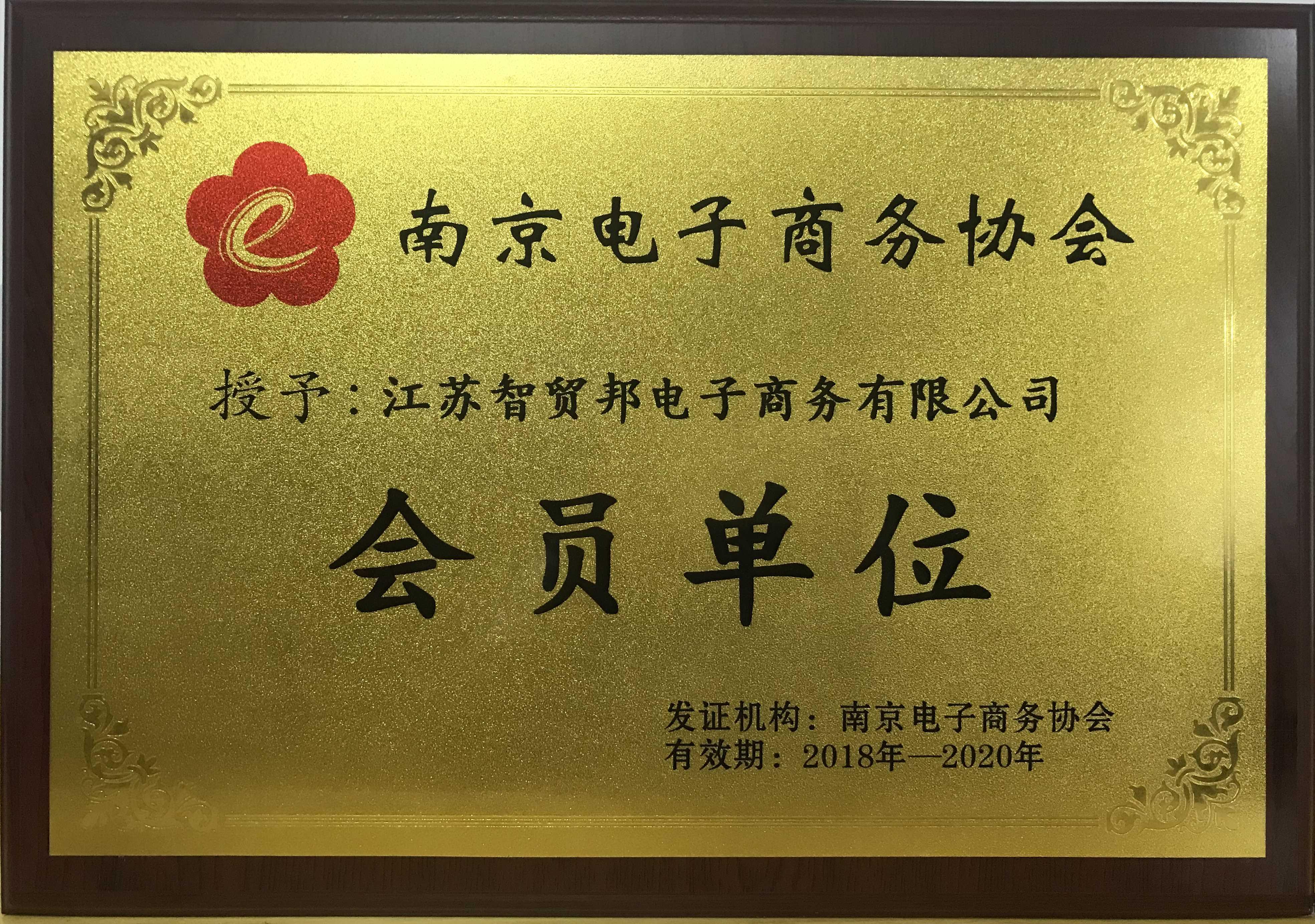 南京市電子商務協會會員單位