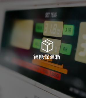 智能保溫箱
