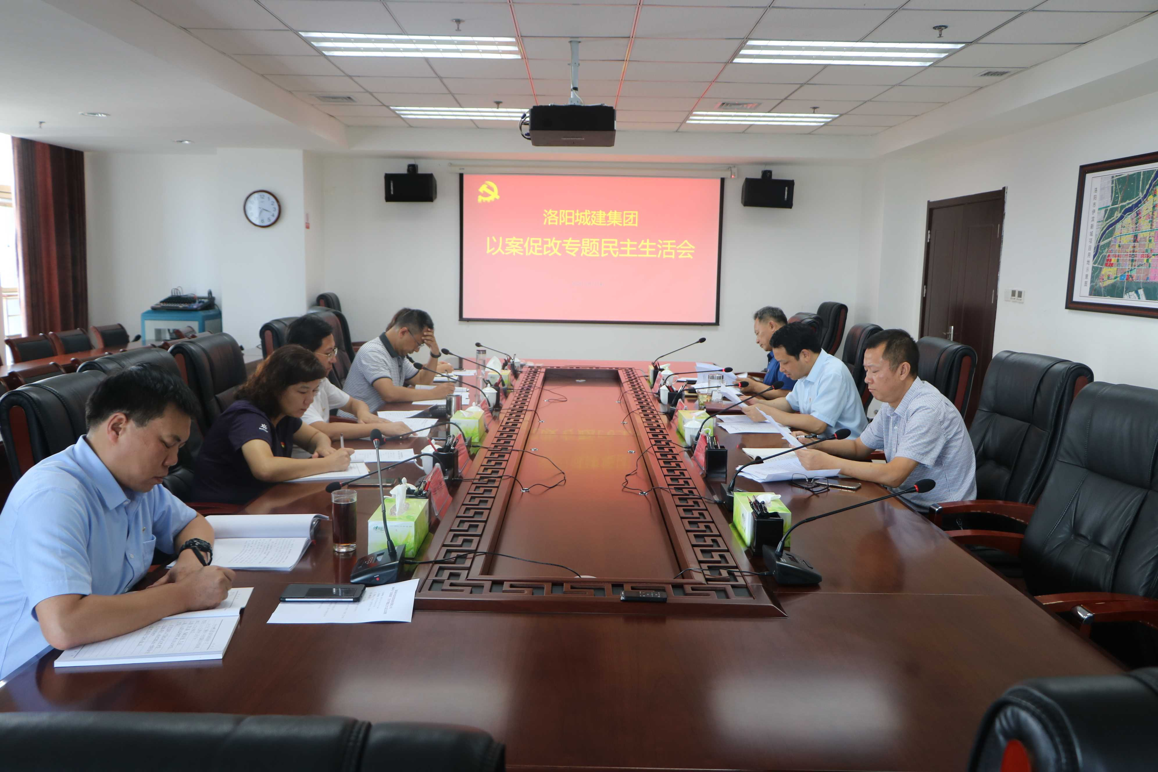 集团党委召开以案促改专题民主生活会
