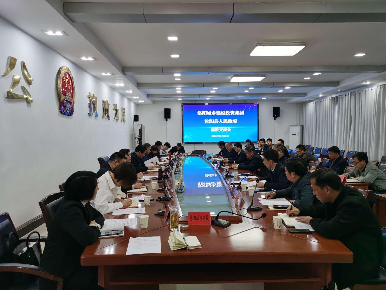 城乡建投党委赴汝阳县人民政府座谈交流县域经济发展工作