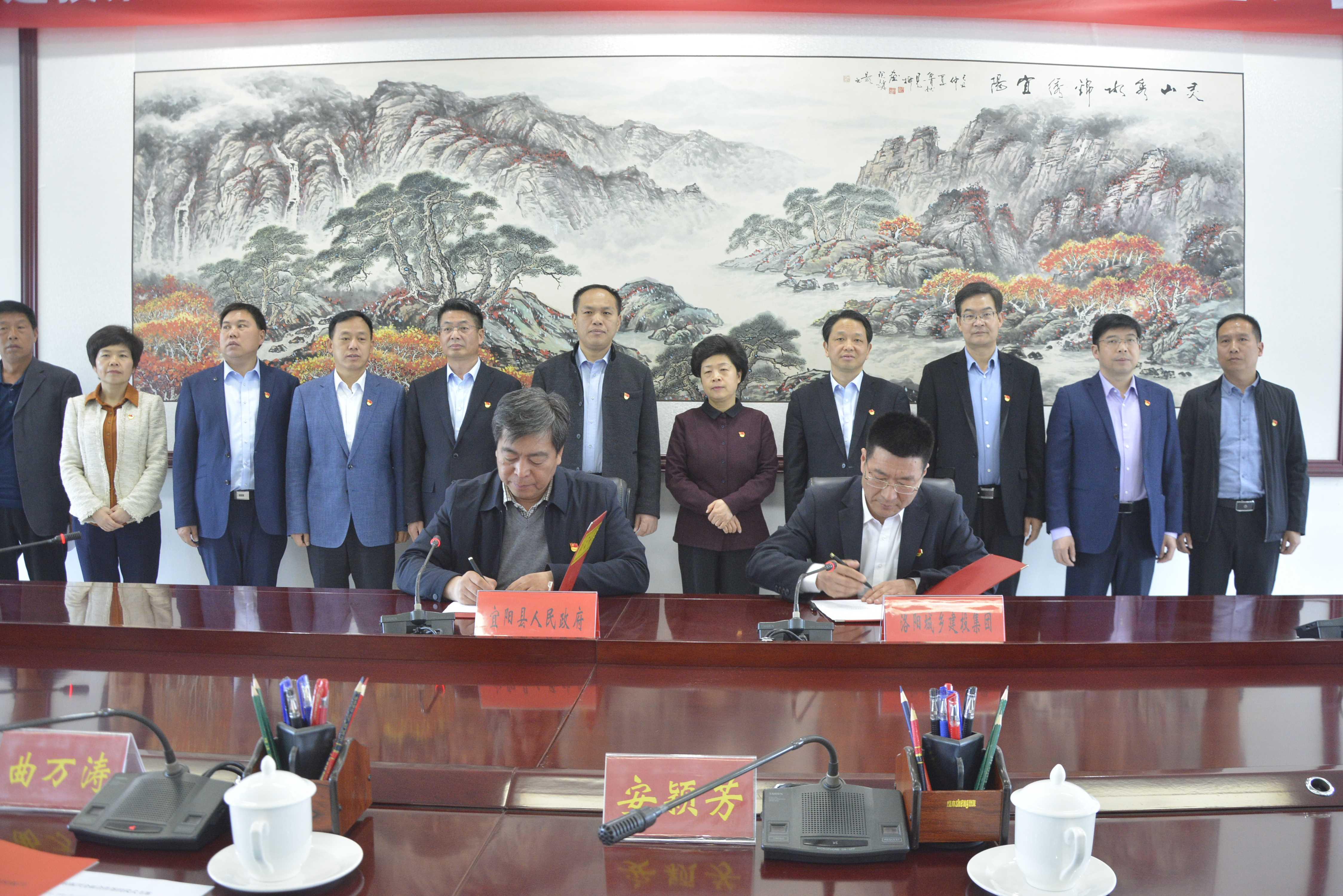 城鄉建投集團與宜陽縣人民政府簽訂鄉村振興全面合作協議