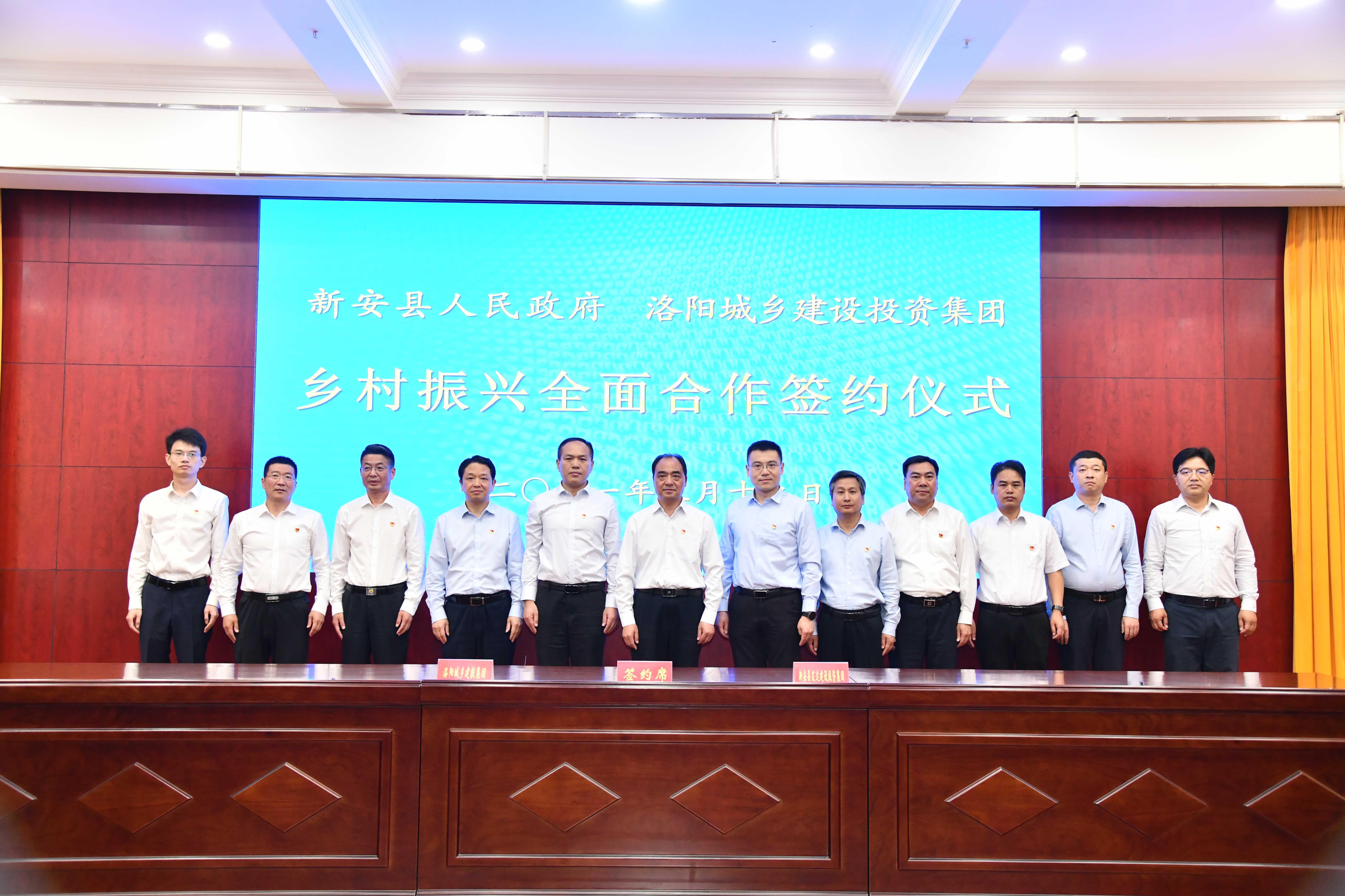 城鄉建投集團與新安縣人民政府簽訂鄉村振興全面合作協議