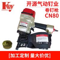 CN80主圖