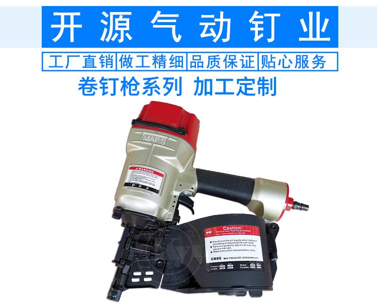 CN80卷釘槍詳情01