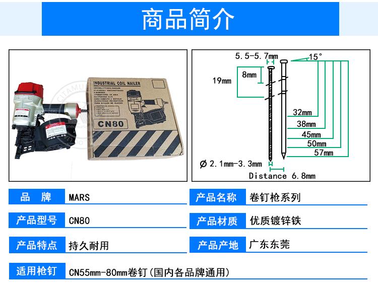 CN80卷釘槍詳情02