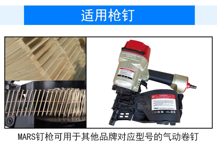 CN80卷釘槍詳情04