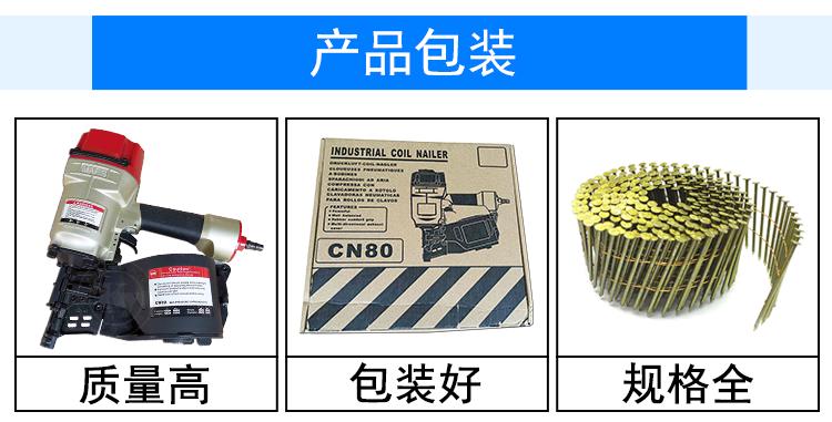 CN80卷釘槍詳情03