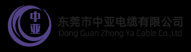 東莞市中亞電纜有限公司logo