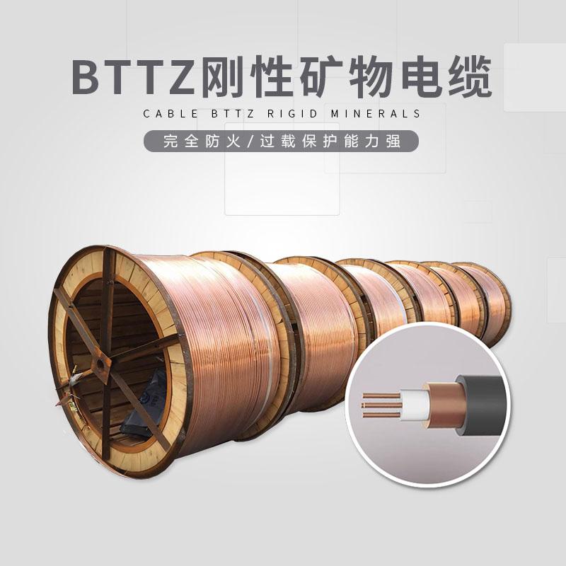 BTTZ-BTTZ刚性矿物电缆