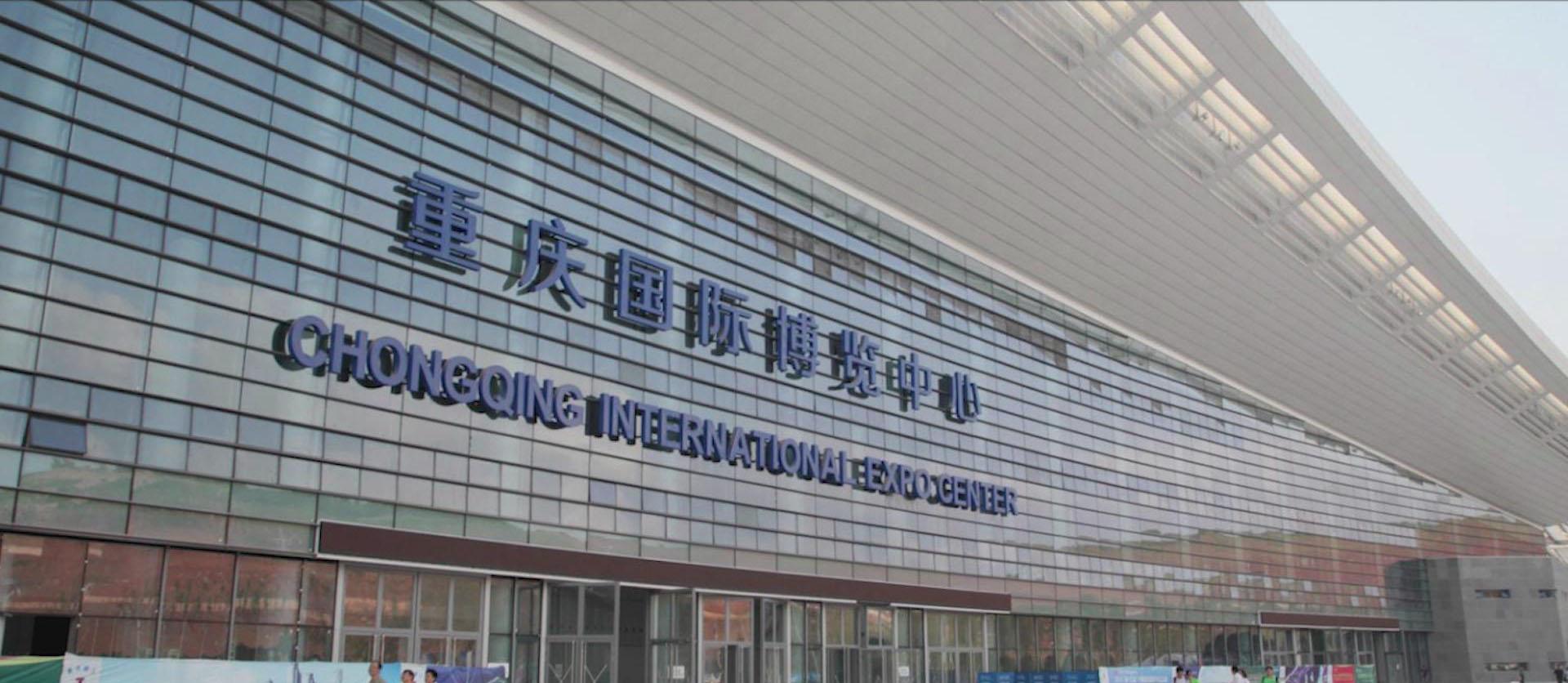 與部分典型民用建筑合作的項目-重慶國際博覽中心
