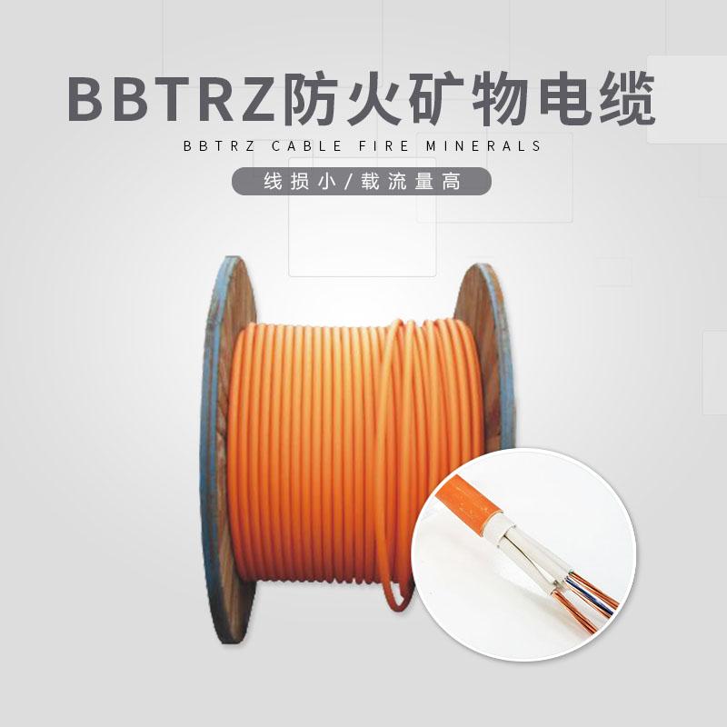 BBTRZ防火矿物电缆