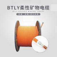 BTLY柔性礦物電纜