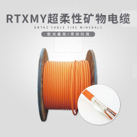 RTXMY超柔性矿物电缆