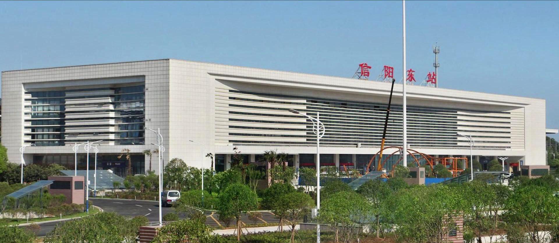 與國內市政交通軌道和機場部分合作項目-信陽高鐵站