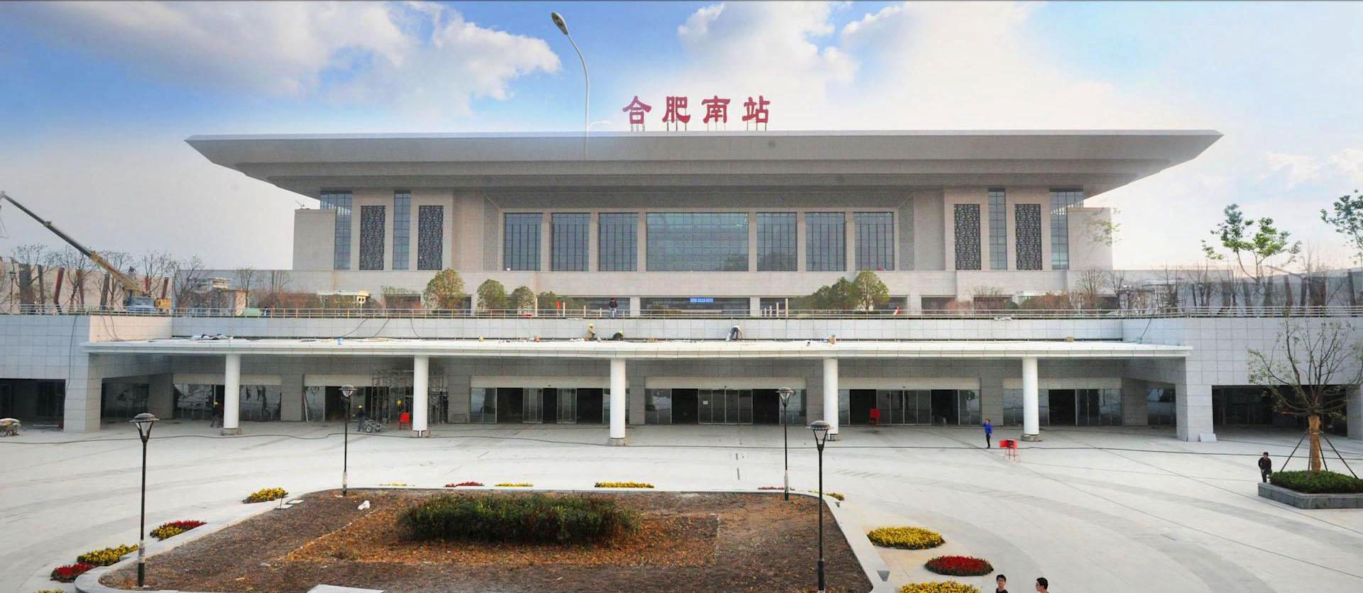 與國內市政交通軌道和機場部分合作項目-合肥高鐵站