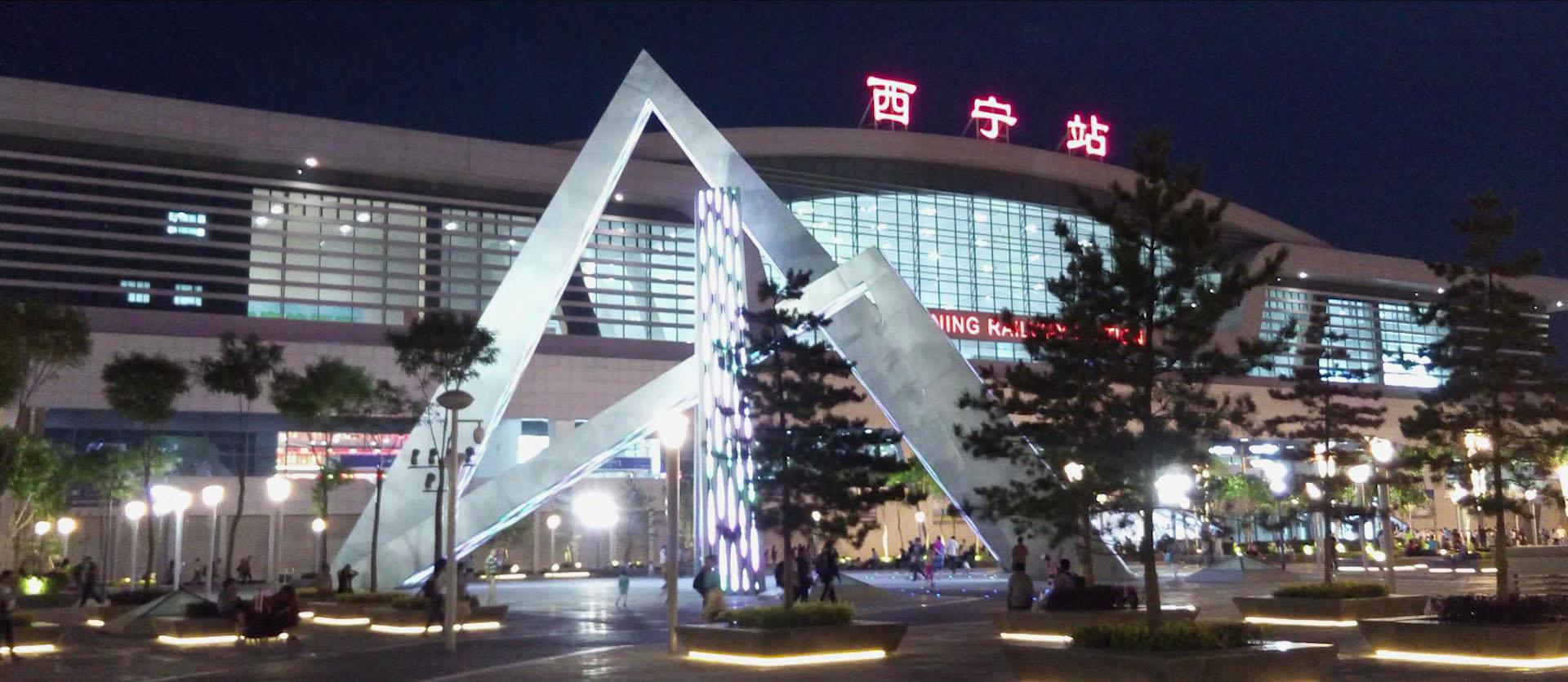 與國內市政交通軌道和機場部分合作項目-西寧高鐵站