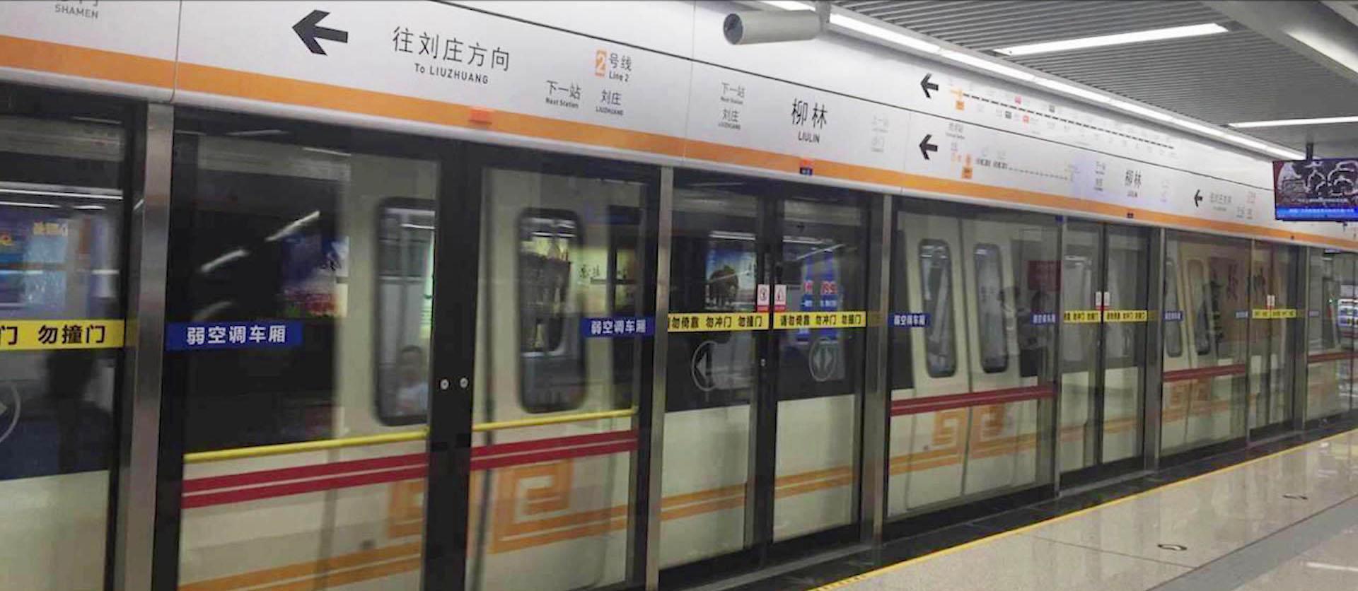 與國內市政交通軌道和機場部分合作項目-鄭州地鐵