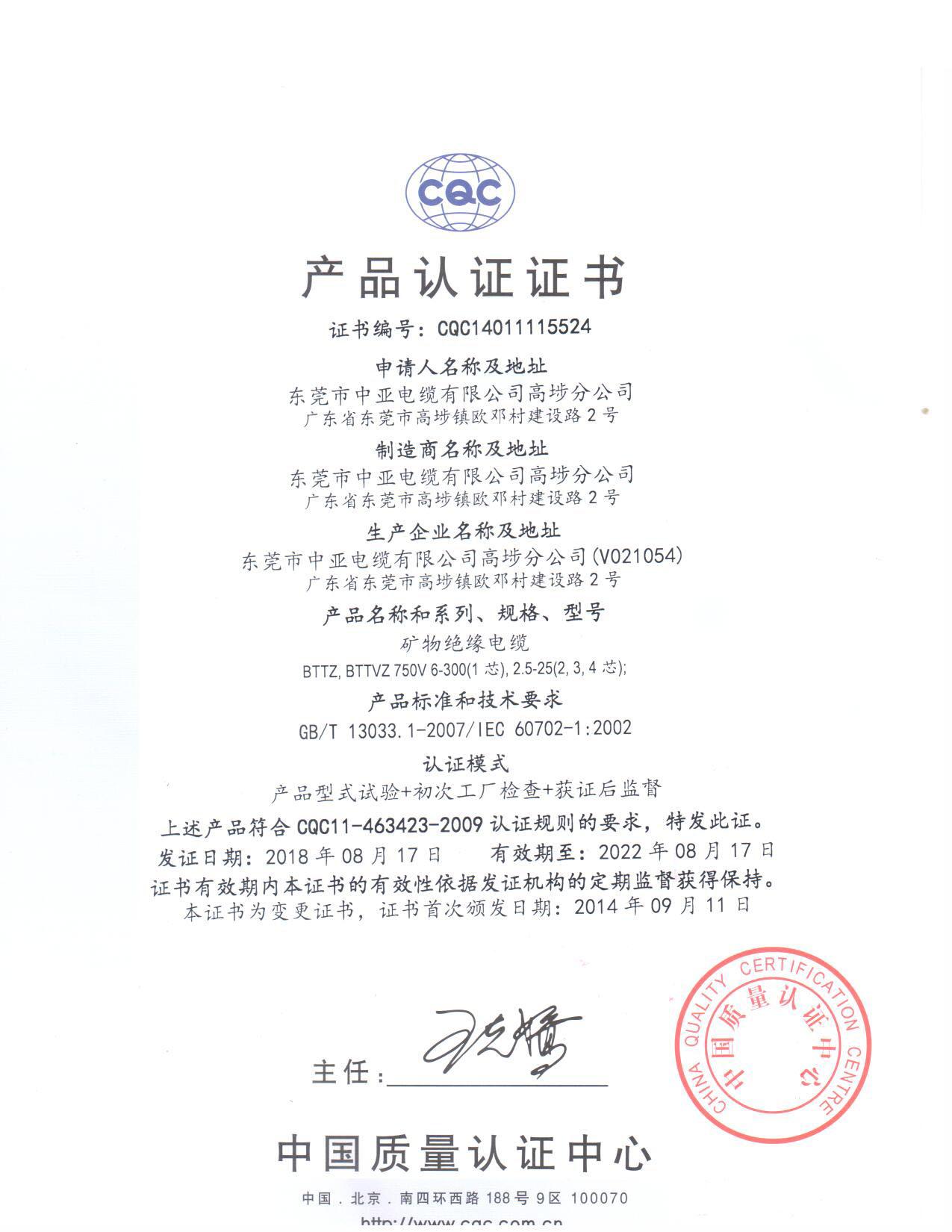 CQC产品认证证书