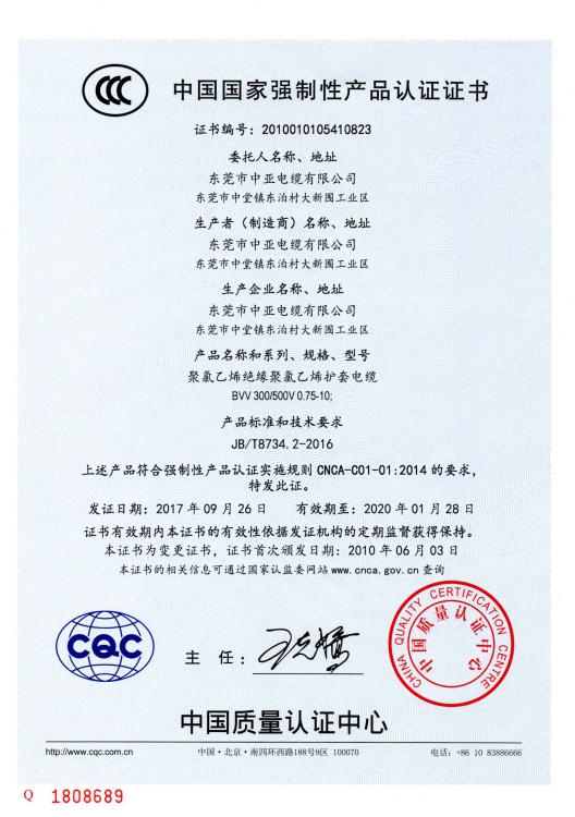 BVV产品认证证书