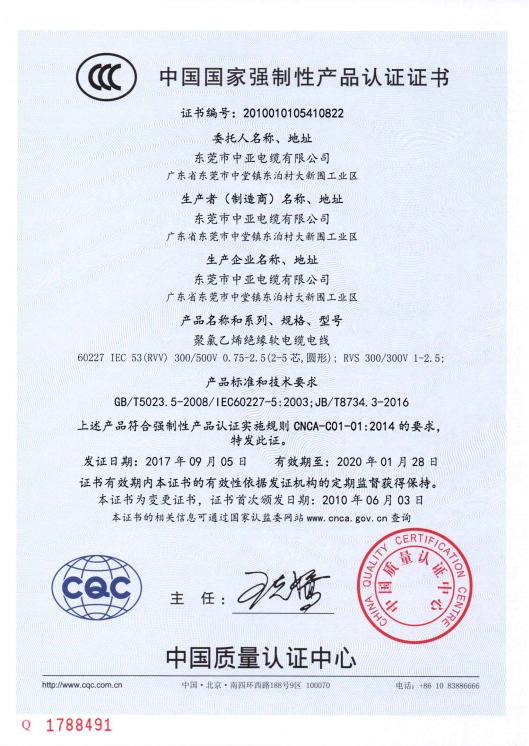 RVV-RVS产品认证证书